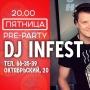 Pre-party с DJ INFEST в кафе