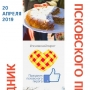 Праздник псковского пирога – 2019 (0+)