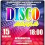 «Disko-мания», концерт (12+)