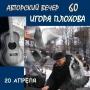 Авторский вечер поэта и барда Игоря Плохова (12+)