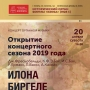 Концерт органной музыки. Илона Биргеле (6+)