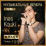 Музыкальный вечер в ресторане «Филей». Ines Kouki (18+)