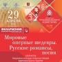 XVIII Московский Пасхальный фестиваль. Камерная программа (6+)