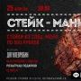 «Стейк-мания», вечер стейков (18+)