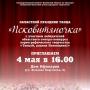 «Псковитяночка», ежегодный областной праздник танца (6+)