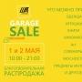 Весенний garage sale (12+)