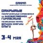 IV ежегодный турнир по художественной гимнастике (0+)