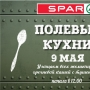 Праздничная программа в честь Дня Победы в ТРК