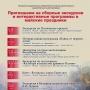 Интерактивные программы и экскурсии в Псковском музее-заповеднике (6+)