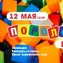 Поролоновое шоу в ТК «ПИК60» (0+)