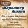 Творческий вечер к юбилею Александра Царкозенко, концерт (6+)