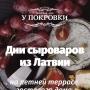 Встреча с сыроварами из Латвии (18+)