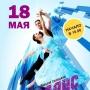 «Аэроданс-2019», турнир по спортивным танцам (6+)