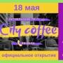 «Сиреневый кофе», праздничная программа (6+)
