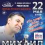 Михаил Шелег, концерт (16+)