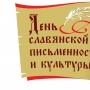 Хоровой праздник, посвященный Дню славянской письменности и культуры (6+)