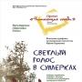 «Светлый голос в сумерках», выставка молодых художников Пскова (6+)