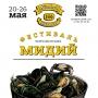 Первый Фестиваль черноморских мидий (16+)