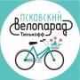 Псковский велопарад (12+)