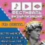 Фестиваль визуализаций (6+)