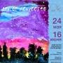 «Фиолетовая экспрессия», выставка (6+)