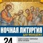 Ночная литургия для молодежи (16+)