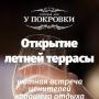 Открытие летней террасы в гостевом доме «У Покровки» (18+)