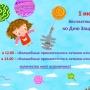 День защиты детей в псковском планетарии (6+)