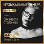 Музыкальный вечер в ресторане «Филей». Елизавета Степанова (18+)