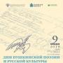 Литературно-музыкальный вечер с участием писательской делегации Дней Пушкинской поэзии и русской культуры и ансамбля русской музыки