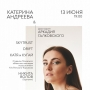 «Катерина Андреева &», концерт (6+)