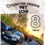 Открытие сезона PRT 2019 (12+)