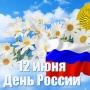 Праздничный концерт, посвященный Дню России (6+)