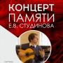 Концерт памяти псковского музыканта Егора Студинова (6+)
