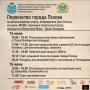 Первенство Пскова по велоспорту (6+)