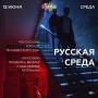 Русская среда, вечеринка (18+)