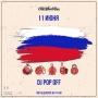 DJ Pop Off, вечеринка (18+)