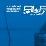 Российский подводный фестиваль (12+)