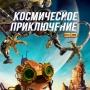 Космическое приключение (6+)