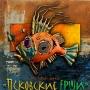 «Псковские ерши», фестиваль (0+)
