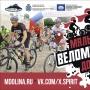 «Мальской велофестиваль» (6+)