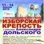 «Изборская крепость», VI фестиваль авторской песни и поэзии (6+)