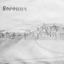 «Псковский пригород Воронич», выставка (6+)