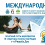 Международный День Йоги, бесплатные мастер-классы (12+)