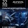 Открытие дилерского центра HAVAL (6+)