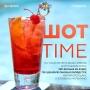 Шот Time, вечеринка (18+)