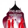 «Этно-мода Псков-2019», международный фестиваль (6+)