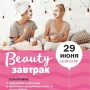 Beauty-завтрак (16+)