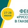 «Русское слово в Ганзейские дни», фестиваль (12+)