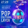 Pop Cultural Layer, вечеринка (18+)
